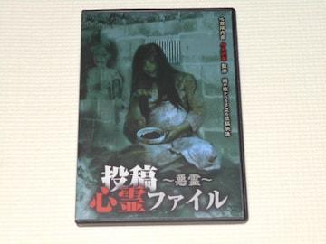 DVD★投稿心霊ファイル 悪霊