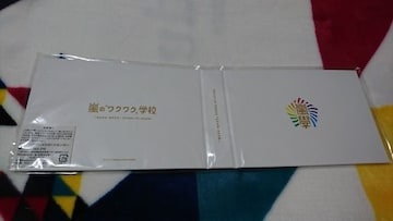 嵐 ワクワク学校2012 フォトアルバム
