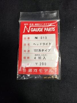 銀河モデル N-013 ヘッドライト 101系タイプ