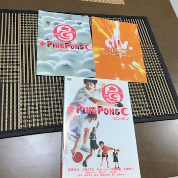 映画ピンポン初回限定2枚組DVD窪塚洋介 井浦新 中村獅童
