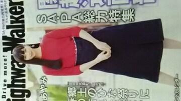 中条あやみ、ネクスコ東日本ハイウェイウォーカー2017年3月号