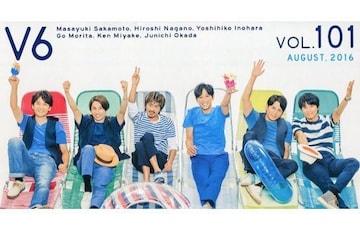 V6 会報誌 100 101 102 3冊セット