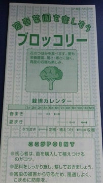 家庭菜園、ブロッコリー栽培方法冊子