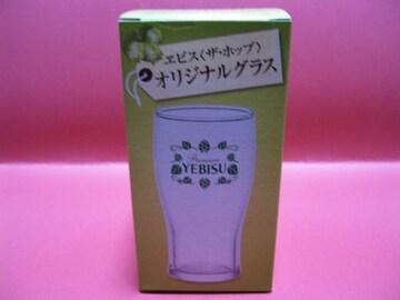 ◆◇◆非売品★エビスビール☆オリジナルグラス★未開封◆◇◆