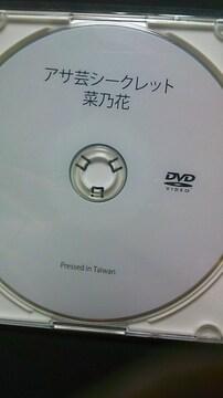 菜乃花グラビア雑誌の全プレ購入のDVD〜プラケースはオマケ