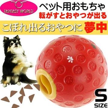 犬用転がすとおやつ出る玩具トリートボールS赤 Fa5033