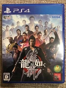 龍が如く 維新! 極美品 PS4 龍が如く維新!