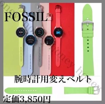定価3,850円●FOSSILフォッシル●腕時計用変えベルト●黄緑