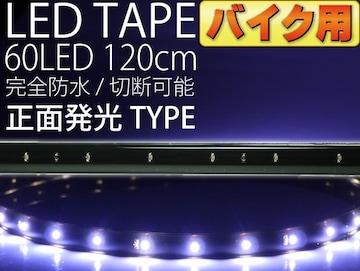 バイク用LEDテープ60連120cm正面発光ホワイト1本 防水切断可as81