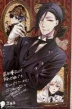 黒執事 入場特典 ポストカード
