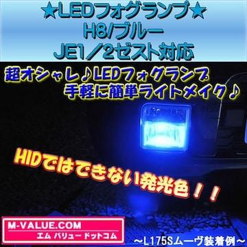 超LED】LEDフォグランプH8/ブルー青■JE1/2ゼスト対応