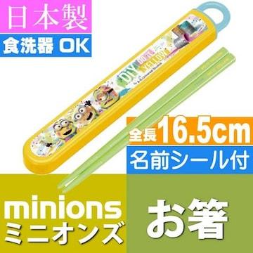 ミニオン 食洗機OK お箸 ケース入り ABS2AM Sk952