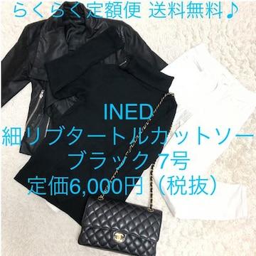 送料無料 INED リブ タートル カットソー 7号 s 黒 ined イネド