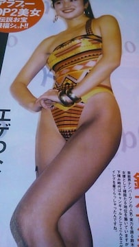 鈴木京香グラビア雑誌からの切り抜き