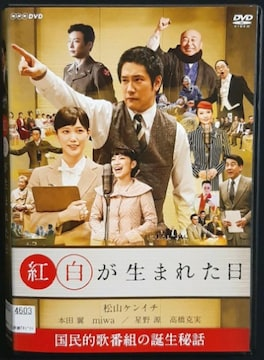-d-.[紅白が生まれた日]DVD 松山ケンイチ 本田翼 miwa