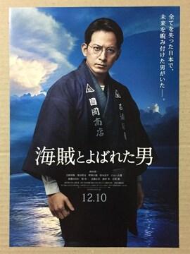 映画『海賊とよばれた男』チラシ10枚◆V6 岡田准一 綾瀬はるか