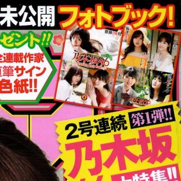 乃木坂46 プレミアムフォトブック2020年度版