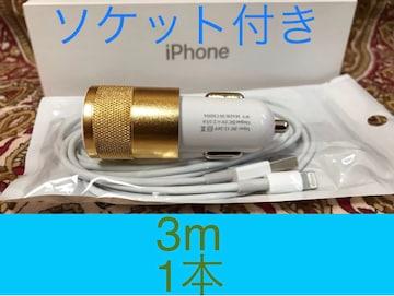iPhone充電器 ライトニングケーブル 1本 3m シュガーソケット
