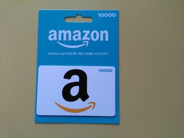 アマゾンギフト券 10000円 新品未使用