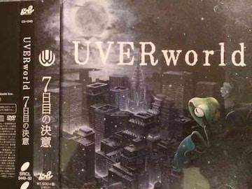激安!超レア!☆UVERworld/7日目の決意☆初回盤/CD+DVD☆超美品!