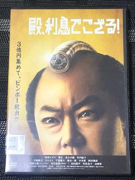 【DVD】殿、利息でござる!【レンタル落ち】