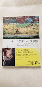 ベニシアのハーブ便り 京都・大原の古民家暮らし オビ付き ややヤケ有り