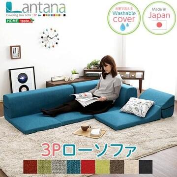 カバーリングコーナーローソファ【Lantana-ランタナ-】SH-07-LTN