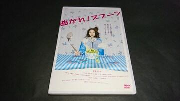 DVD 曲がれ!スプーン / 長澤まさみ 本広克行
