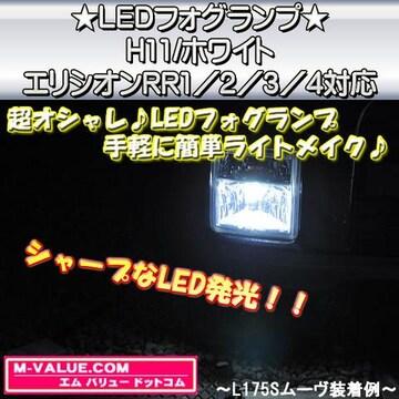 超LED】LEDフォグランプH11/ホワイト白■エリシオンRR1/2/3/4対応
