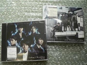 新品/嵐『Calling/Breathless』CD+DVD【初回盤A+B】2枚set他出品