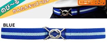¢M キッズ用 のびーる 簡単装着 かわいゴムベルト スカートベルト/ブルー