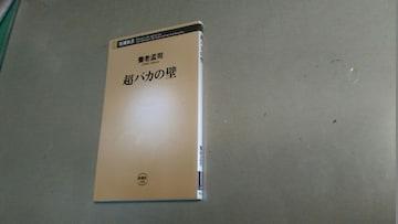 「超バカの壁」養老孟司。新潮社。良質新書本。
