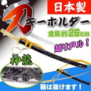 キーホルダー 特大神龍刀26cm 黒 日本製 ms115