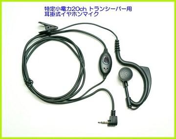 特定小電力 20Ch トランシーバー 対応 イヤホンマイク 1個 新品