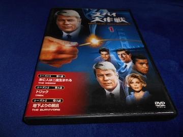 【DVD】スパイ大作戦1