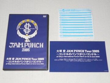 DVD★大塚愛 JAM PUNCH Tour 2005 コンドルのパンツがくい