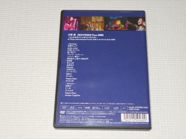 DVD★大塚愛 JAM PUNCH Tour 2005 コンドルのパンツがくい < タレントグッズの