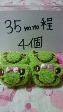 フワフワもこもこ小さなカエルちゃん35�o程4個