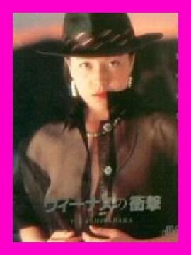 柏原芳恵テレカ-ヴィーナスの衝撃  新品未使用 送料無料