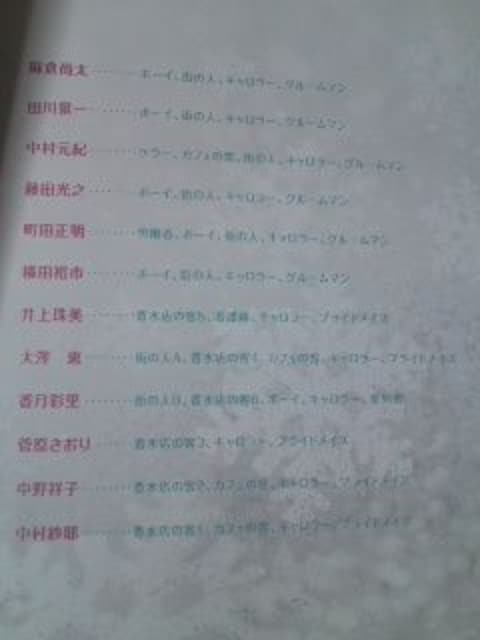 送込〓A.B.C-Z&薮宏太〓ミュージカル〓シー・ラヴズ・ミー〓公式パンフ < タレントグッズの