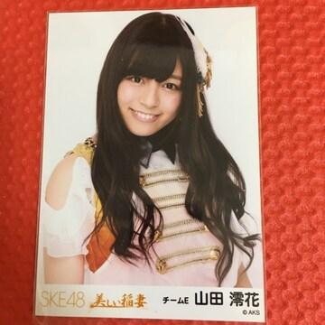 SKE48 山田澪花 美しい稲妻 生写真 AKB48