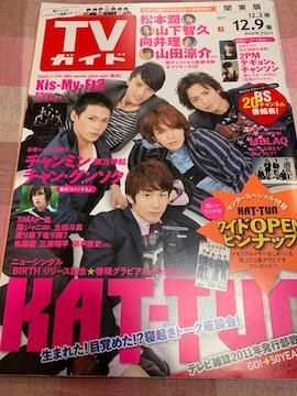 ★1冊/TVガイド 2011.12.3〜 関東版
