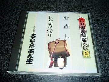落語CD「古今亭志ん生/お直し しじみ売り」01年盤 即決
