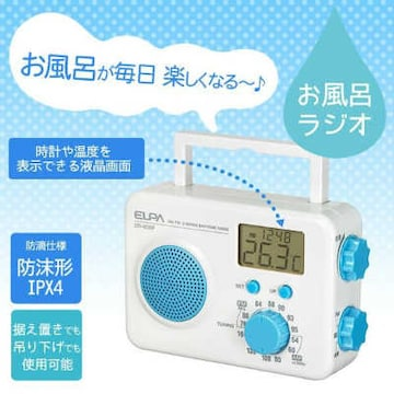 ☆a◆お風呂ラジオ ER-W30F(BL)