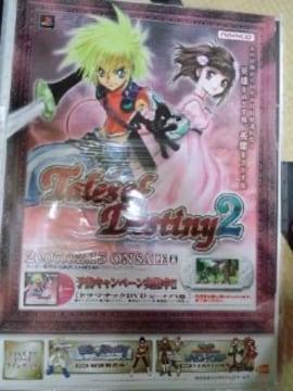 PSP版テイルズオブディスティニー2ポスター/いのまたむつみ 非売品