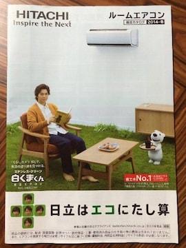 �C「日立はエコにたし算」嵐 松本潤 松潤 カタログ1冊 エアコン
