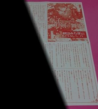 秋山みち花 皇子と刀剣の舞姫 購入特典ペーパー