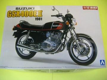 アオシマ 1/12 バイク No.52 GSX400E�U 1981 ザリ ゴキ