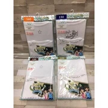 『Happy学園 快適部』女児・胸2重仕様キャミソール2枚組