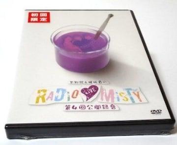 ■DVD『下野紘&梶裕貴のRadio Misty 第4回公開録音』声優